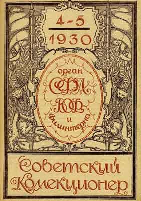 Советский колллекционер 1930 год. Выпуск 4-5