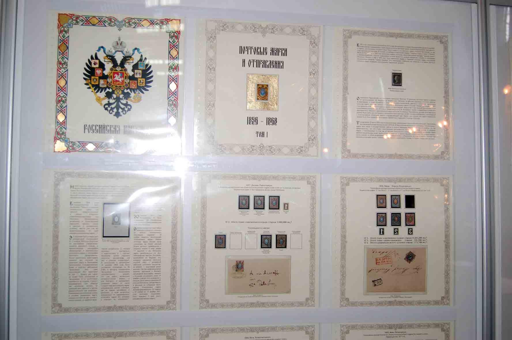Коллекция Российской Империи. Карен Аршакян (Днепропетровск)