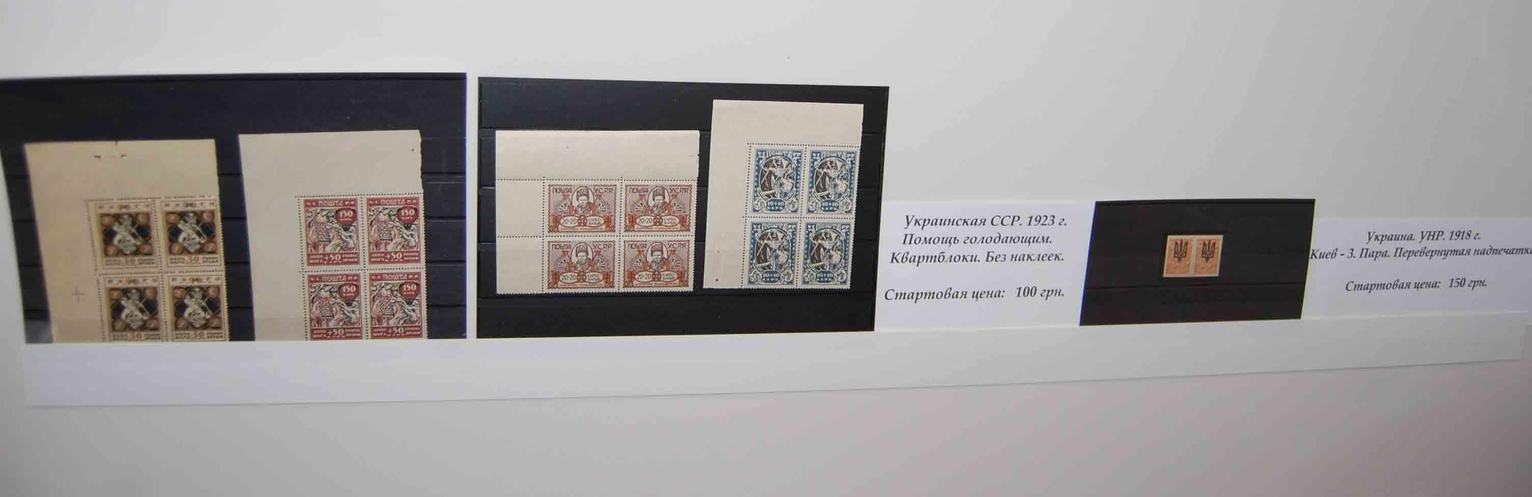 Лоты для аукциона на слете филателистов в Днепропетровске март 2016
