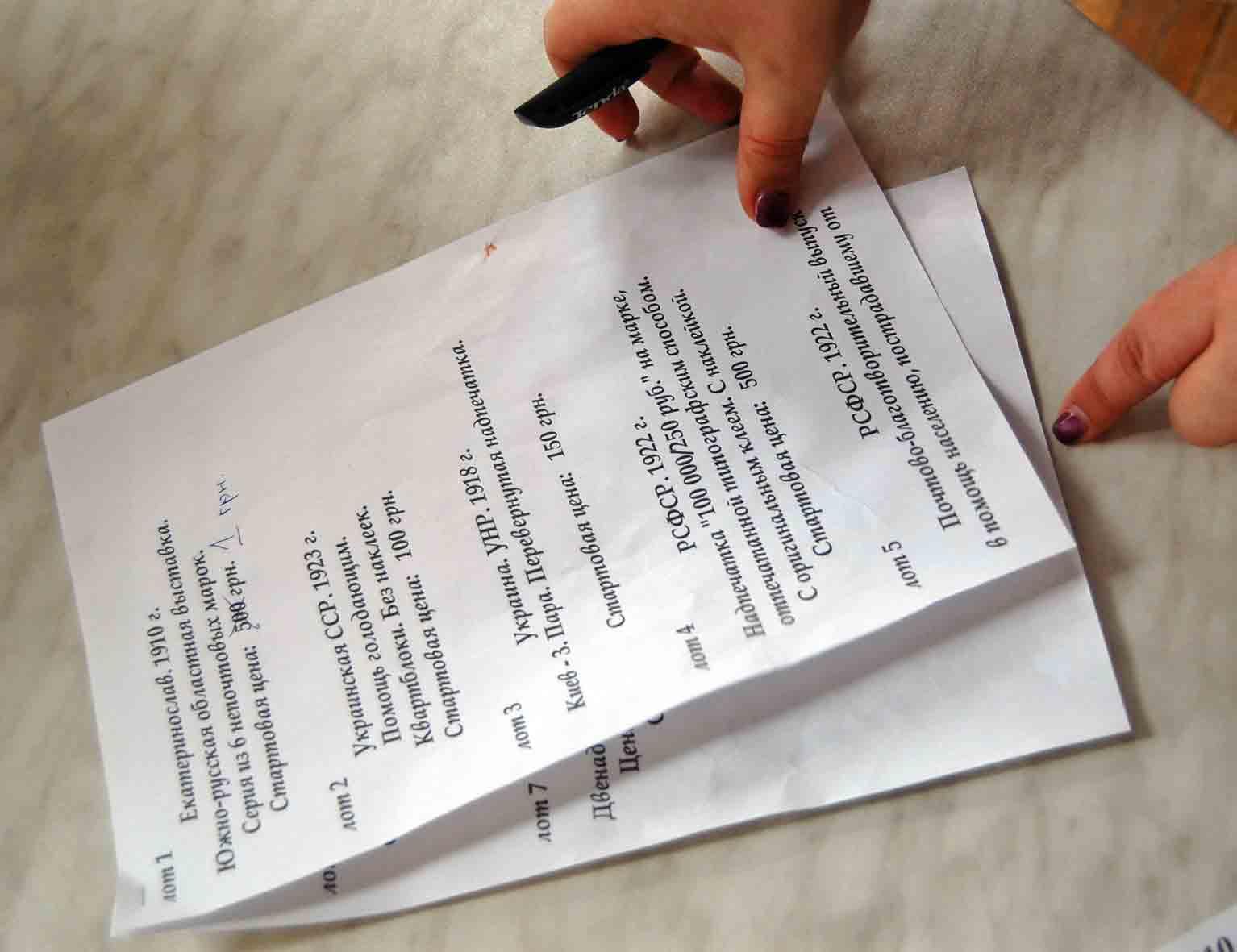 Лист с регламентом проведения аукцона. Слет филателисто в Днепропетровске 27 марта 2016г.