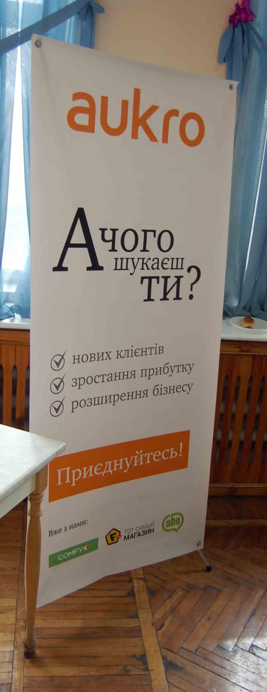 Рекламный стенд АУКРО. А что ищешь ты?