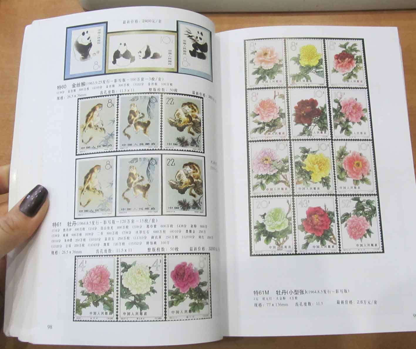 Каталог почтовых марок Китая. На китайском языке