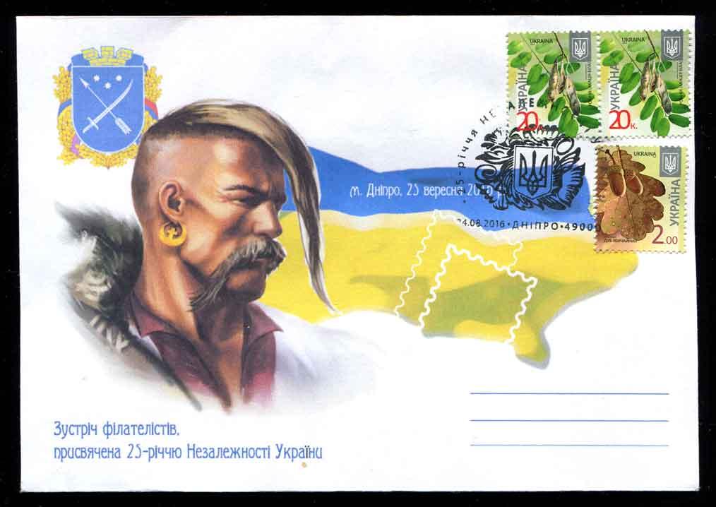 Слет филателистов в Днепре. Сентябрь 2016