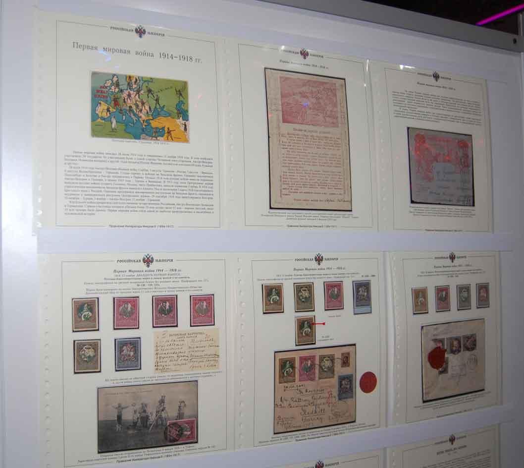 Фрагменты коллекции почты государства Российского Игоря Киржнера на слете филатистов в Харькове в апреле 2016г.