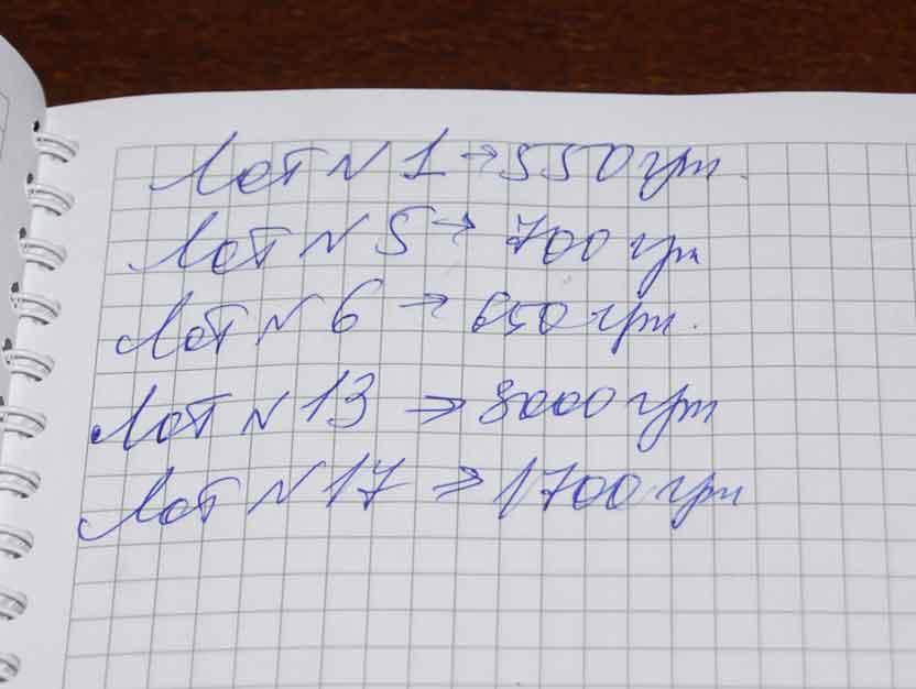Список проданных лотов аукционе на слете филателистов в Харькове. 24 апреля 2016г.