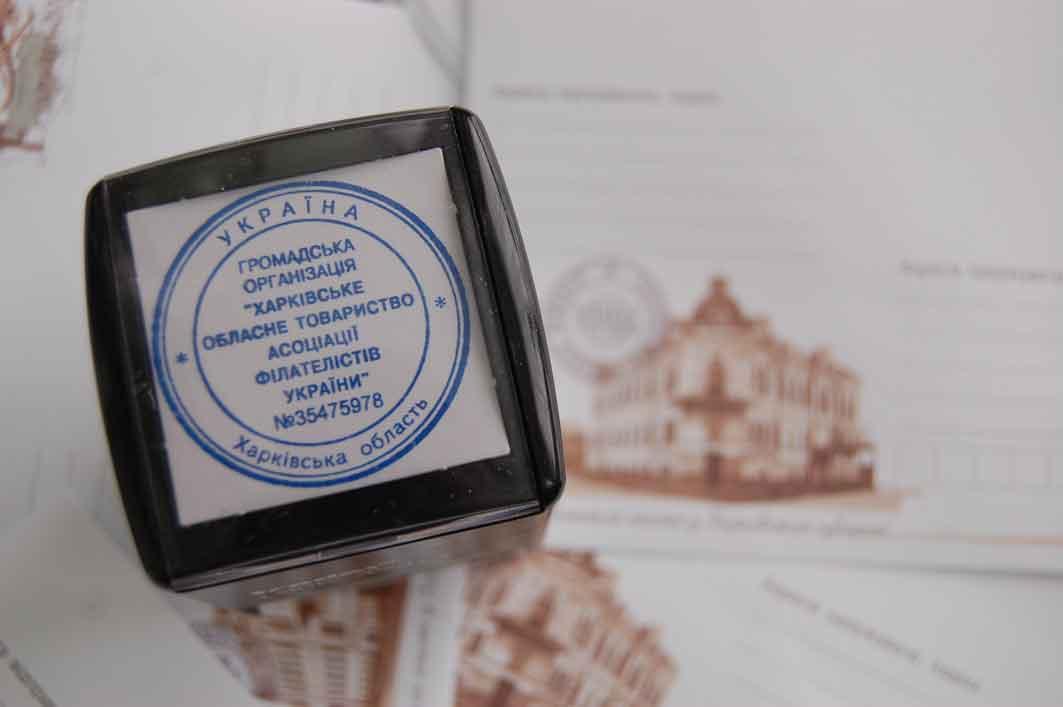 Печать Харьковского общества филателистов