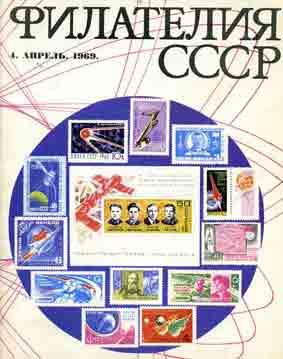 4 апреля 1969г. Филателия СССР. Журнал