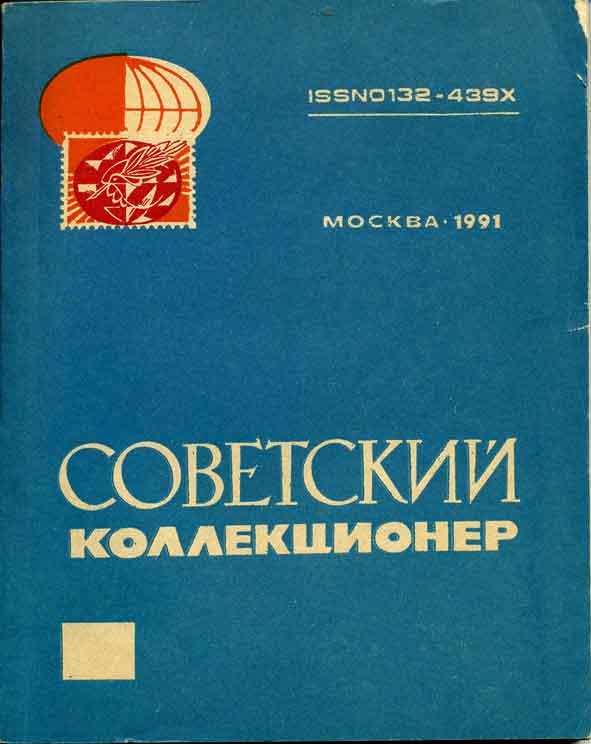 1991 год Советский коллекционер №
