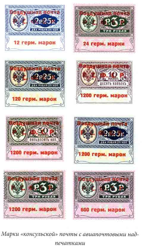 Надпечатки на консульских марках