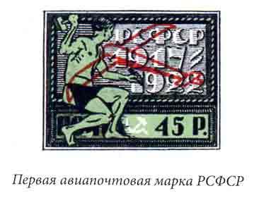 Первая парка СССР авиапочта