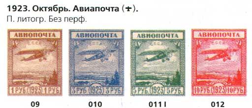 1923 год марки СССР ивиапочта