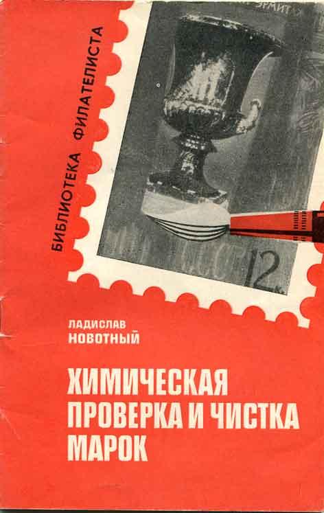 Ладислав Новотный. Химическая проверка и чистка марок