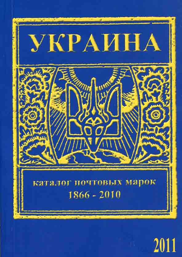 Каталог почтовых марок Украины 1866-2010гг.