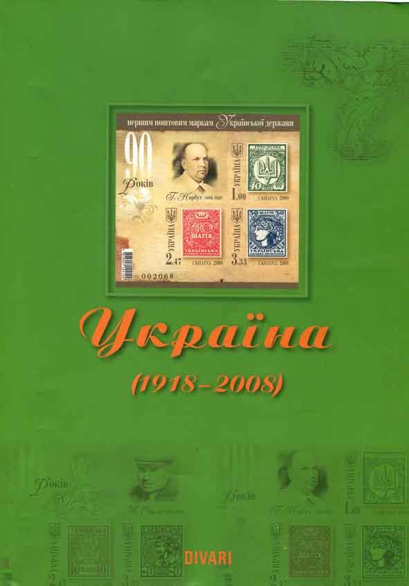 Каталог почтовых марок Украины 1918-2008гг. DIVARI