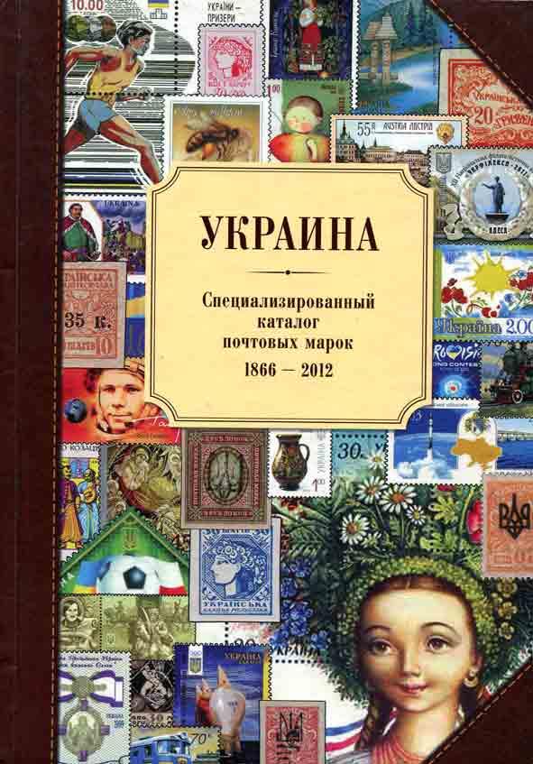 Специализированный каталог почтовых марок Украины 1866-2012гг.