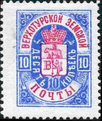 Верхотурская земская почта №3