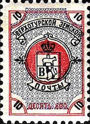 Верхотурская земская почта №10