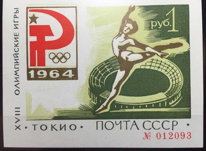 Купить зеленый токийский блок пять рублей 1992 года цена