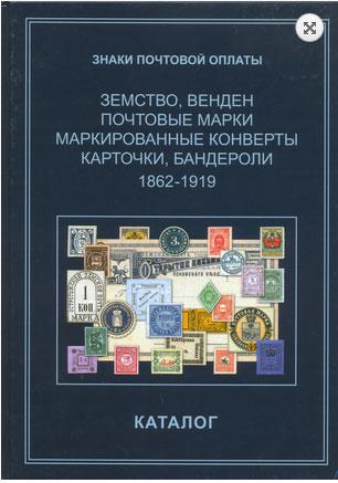 ЗНАКИ ПОЧТОВОЙ ОПЛАТЫ. ЗЕМСТВО, ВЕНДЕН. Почтовые марки, маркированные конверты, карточки, бандероли. 1862-1919.