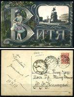 Санкт Петербург. Имя ВИТЯ. Штемпель НИЖНИЙ-ЯРМАРКА АК0005458