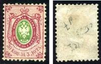 Почтовые марки РОССИЙСКОЙ ИМЕПРИИ. ЧИСТЫЕ