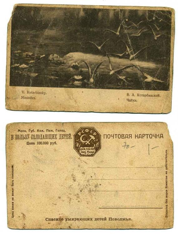Скупка старинных открыток 75